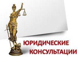 юридическая консультация москва семейное право